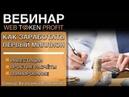 Как заработать первый миллион - Екатерина Малышкина для WebTokenProfit