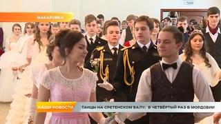 Танцы на Сретенском балу,  в четвёртый раз в Мордовии