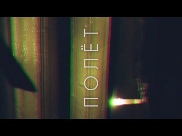 183-е видео | Boulevard Depo — Paper jet (remix)