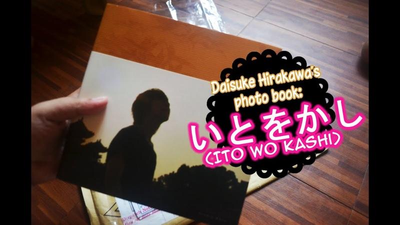 DAISUKE HIRAKAWA 平川大輔 PHOTO BOOK - いとをかし (Ito wo kashi)   Haul Unboxing