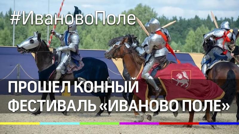 Международный конный фестиваль «Иваново поле» с размахом прошел в Богородском городском округе