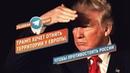 Трамп хочет отнять территории у Европы чтобы противостоять России Telegram Обзор