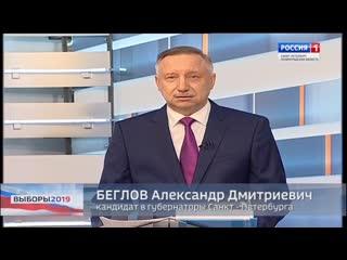 А.Беглов о своей программе