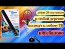Антенны Dell G5 Kettler D3 Irbis NB65 Наглое н@ебалово