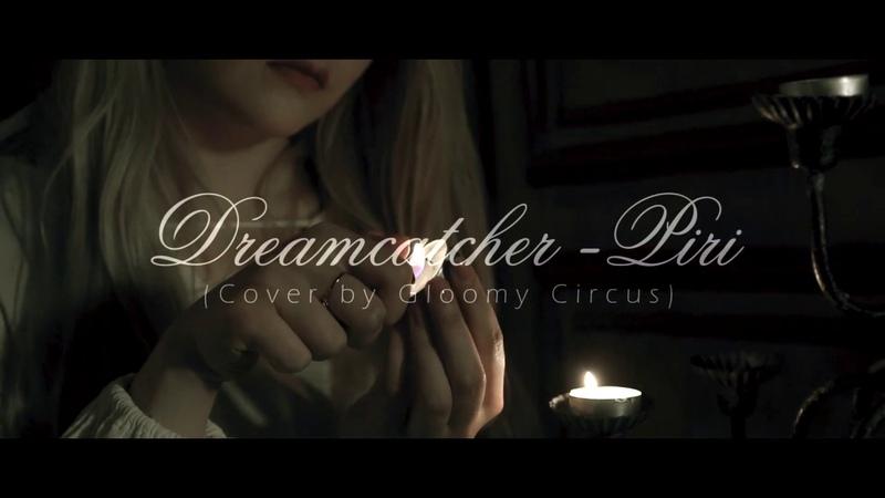 [Teaser] Dreamcather (드림캐쳐) PIRI coverdance by GC (Gloomy Circus)