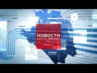 """Новости """"Анапа Регион"""" от 6 августа 2019 года"""