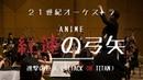 【オーケストラ演奏】進撃の巨人(ATTACK ON TITAN)OP「紅蓮の弓矢(Guren no Yumiya)」/Linked Horizon [Orchestral Cover]