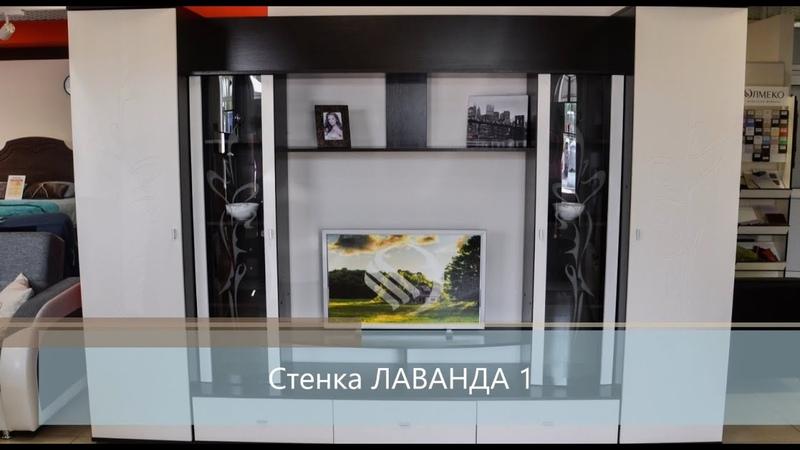 Стенка ЛАВАНДА 1