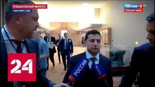 Зеленский собирается вернуть Донбасс и Крым. Эксклюзивное интервью! 60 минут от
