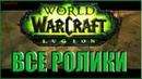 World of Warcraft Legion Все Ролики Хронология