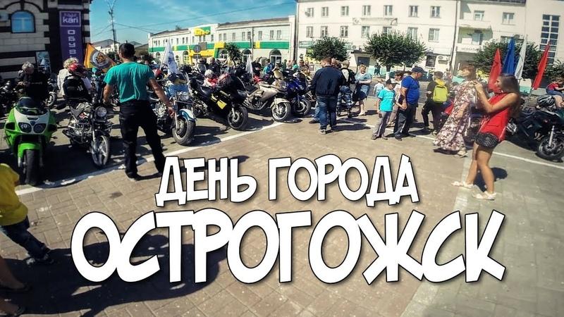 ОСТРОГОЖСК День города | МотоПраздник