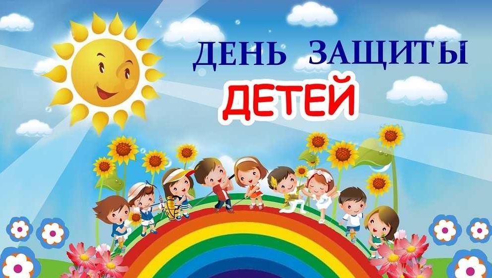 В Таганроге подготовлен план мероприятий, посвященных Дню защиты детей