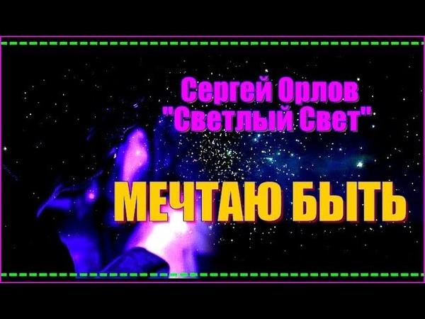 С Орлов Светлый Свет МЕЧТАЮ БЫТЬ