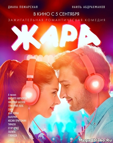 Жара (2019/WEB-DL/WEB-DLRip)