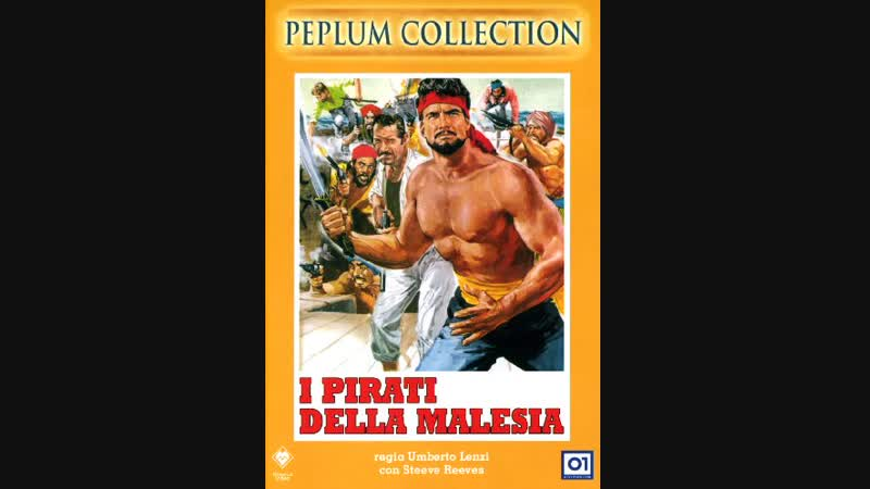 Пираты Малайзии I pirati della Malesia 1964 Италия Испания Франция Жанры приключения