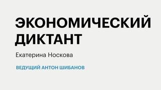 РБК-Пермь Итоги    Экономический диктант