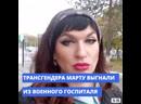 Трансгендера Марту выгнали из военного госпиталя