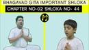 S 14 BG 02 44 Baal Gopal Bhagavad Gita 108 Important Shloka Series BG BG Powered By Madhavas