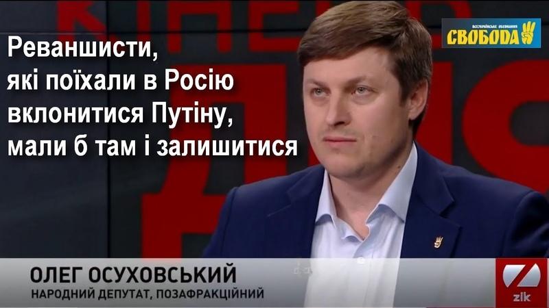 Осуховський: Реваншисти, які поїхали в Росію вклонитися Путіну, мали б там і залишитися