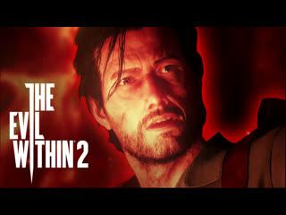 The Evil Within 2 || ПРОСТО СТРИМ