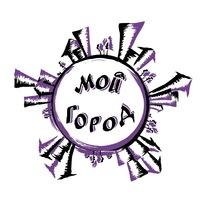 """Логотип Школа танцев """"Мой Город"""" - взрослые группы!"""