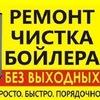 Ремонт, чистка, установка бойлеров в Севастополе