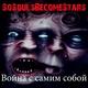 So Souls Become Stars - Outro. Космическая пыль