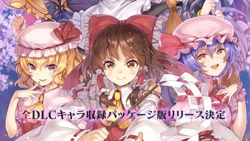 【東方Project】東方スカイアリーナ・パッケージ版発売決定PV【Nintendo Switch】