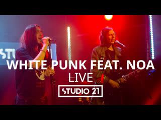 White punk feat. noa | live @ studio 21