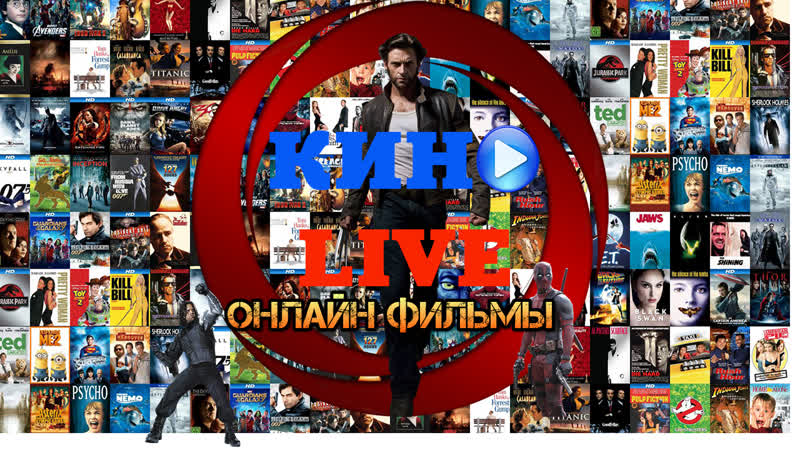 Кино Live: Институт Роузвуд БайБайМэн Подземелье драконов
