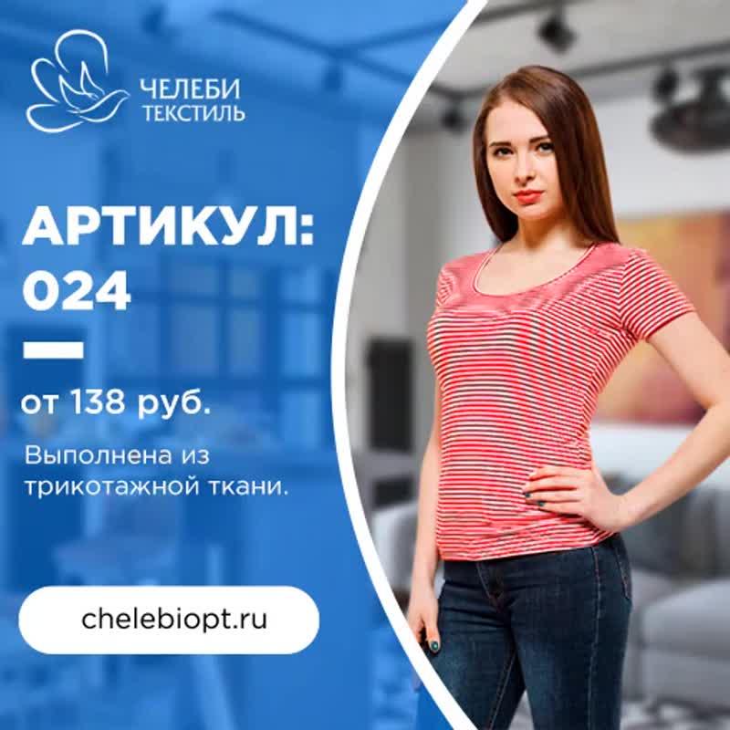 Женская одежда - Футболки ( 024 ) \ ООО