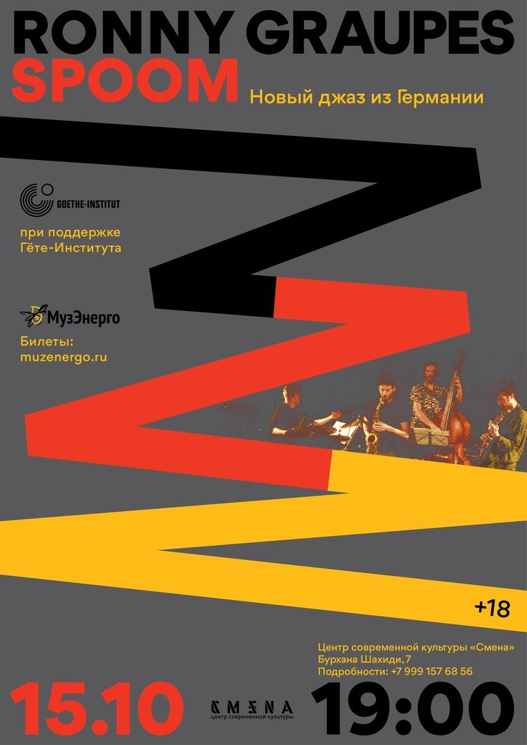 Афиша Казань 15.10 Ronny Graupes SPOOM l Jazz / Смена