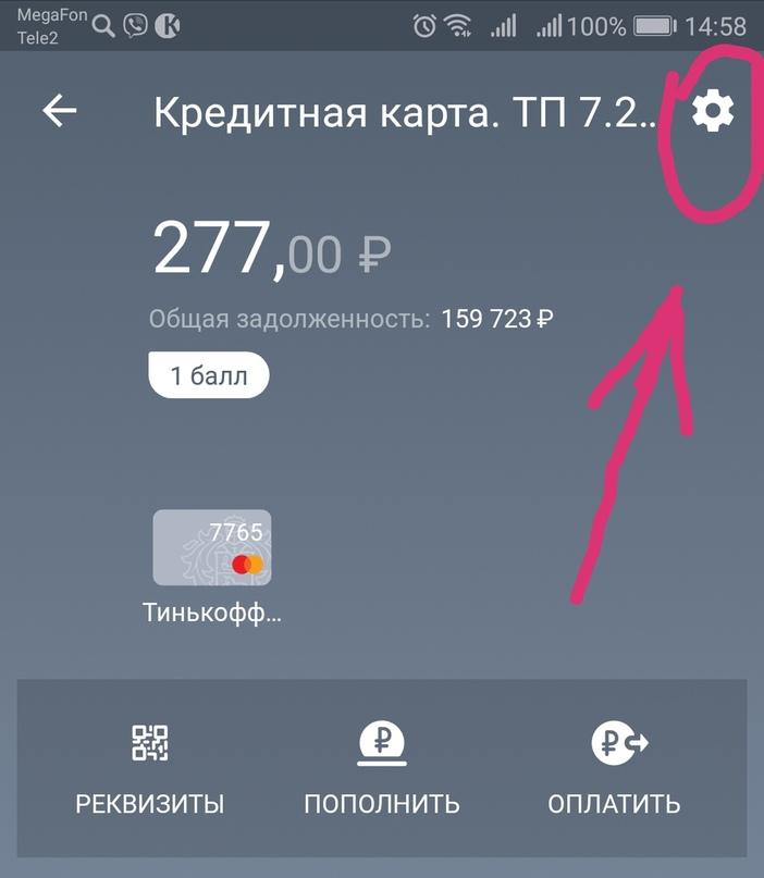Погашение кредита по карте тинькофф