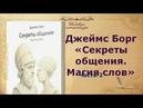 ДЖЕЙМС БОРГ СЕКРЕТЫ ОБЩЕНИЯ МАГИЯ СЛОВ ЧАСТЬ 2