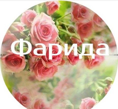 С днем рождения фарида открытка, надписями русском для