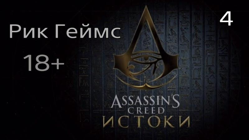 Assassin's Creed ИСТОКИ 18 Прохождение 4 Водяные крысы