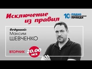ИСКЛЮЧЕНИЕ ИЗ ПРАВИЛ | Максим Шевченко |