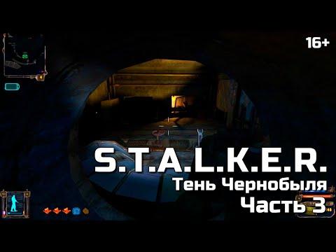 S.T.A.L.K.E.R. Тень Чернобыля 🦊 Часть 3. Тайник стрелка