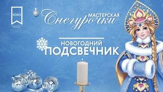 НОВОГОДНИЙ ПОДСВЕЧНИК: новогодние украшения своими руками \\ Мастерская Снегурочки
