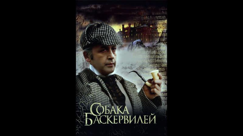 Приключения Шерлока Холмса и доктора Ватсона Собака Баскервилей 1 серия