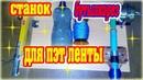 Станок для нарезки пластиковых бутылок и намотка на катушку - Machine for cutting plastic bottles