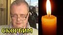 Остановилось сердце! Сегодня не стало актера «Папиных дочек» Владимира Чуприкова