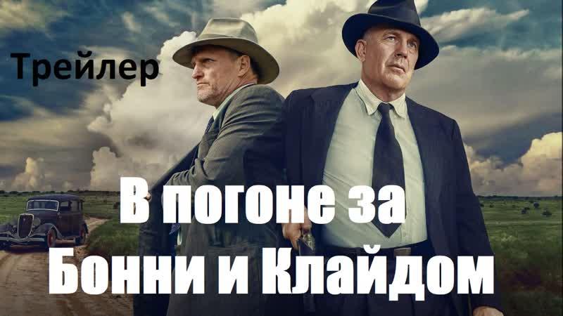 В погоне за Бонни и Клайдом (Русский суб. трейлер)2019 г.