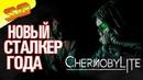 Новый Сталкер Года ➤ Chernobylite Прохождение на Русском / Чернобль Лайт ➤ Шутер ➤ Часть 1