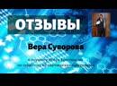 Отзыв Веры Суворовой о коучинге по партнеркам Игоря Крестинина