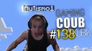 Gaming Coub 138 Игровые приколы, баги, фейлы BEST GAME COUB by Kubik