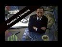 Бэтмен и Билл Документальный фильм о создателе Бэтмена Приятного просмотра