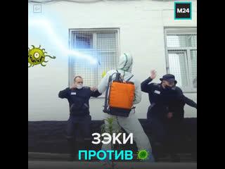 В Екaтеринбурге заключённые сняли антикоронавирусный клип  Москва 24