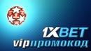 Промокод 1XBET / VIP промокод 1XBET на 6500 при регистрации 2019/