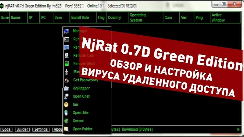 NjRat 0 7D Green Edition ОБЗОР И НАСТРОЙКА ВИРУСА УДАЛЕННОГО ДОСТУПА